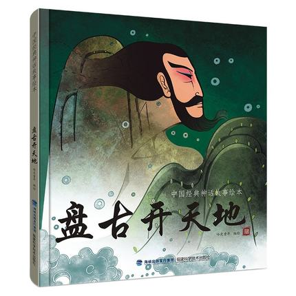 Chinese Classical Fairy Tales Book Pang Gu Kai Tian Di With Pin Yin And Colorful Pictures Chinese Character Learning Book