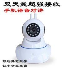 Viendo Jiabao cámara wifi móvil inalámbrico remoto dual-antena home HD cámaras de vigilancia ip de 720 P