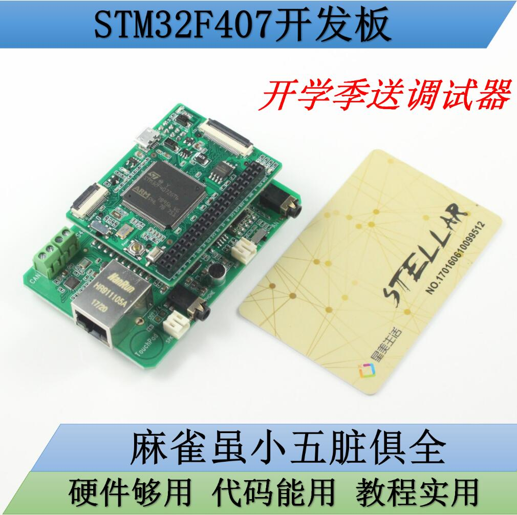STM32F407 Development Board Actual Project Tutorial Code Open Source Software Architecture wing chun boji tutorial