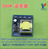 500W Inverter Boost Board Transformer Power DC 12V 24v TO AC 220V 380V Car Converter