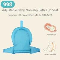 AAG новорожденный Противоскользящий банный Сетчатый регулируемый детский банный душ Колыбель Кровать Т-образный летний 3D дышащий сетчатый ...