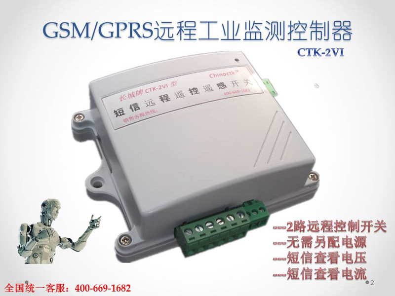 SMS remote control mobile phone remote control with current and voltage detection GSM/GPRS pump motor switch