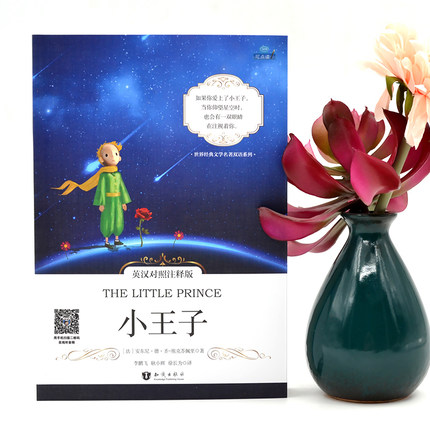 The Little Prince World Classic Literary Classic Bilingual Book
