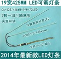 19 polegada tela LCD LED Widescreen LED brilho da lâmpada ajustável Kit de Atualização