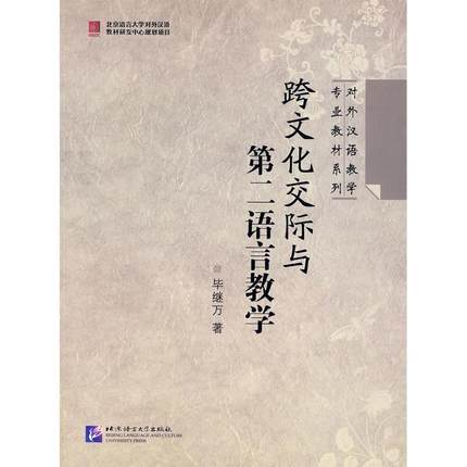 Intercultural Communication and Chinese Language Teaching book,Foreign language teaching professional teaching series book