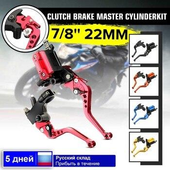 2 pcs 7/8 CNC Universal รถจักรยานยนต์ Brake Clutch Master Cylinder Lever Cable Clutch Reservoir สำหรับ Scooter Sport Street Dirt Bike