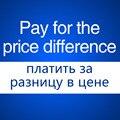 Pagar a diferença de preço