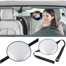 Детское зеркало заднего вида для безопасности, детский монитор, авто Безопасность, легкое зеркало заднего сиденья, автомобильное детское внутреннее зеркало заднего вида, регулируемые зеркала