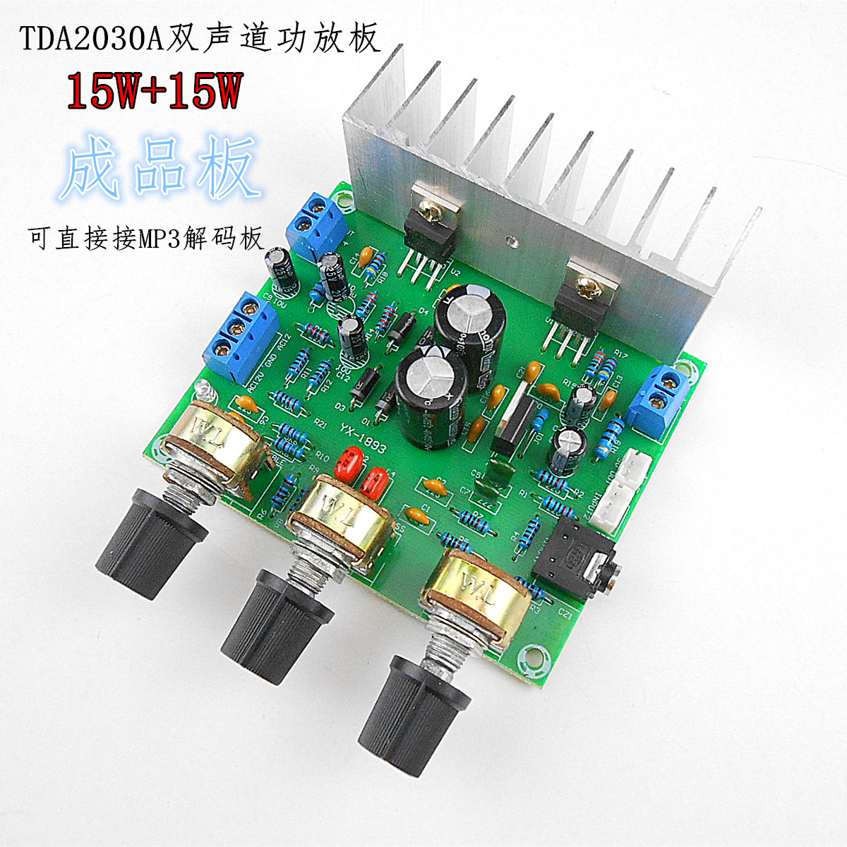TDA2030 A Finished Product Power Amplifier Board HIFI 2.0  2-channel 15W+15W Compatible LM1875 купить