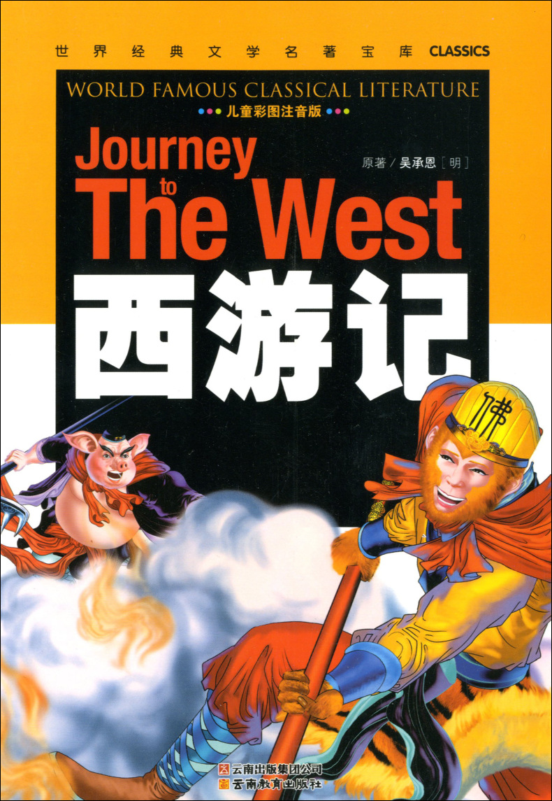 Journey to the west for Children and Chinese beginners earning Chinese character pinyin book ,Authentic easy version bookJourney to the west for Children and Chinese beginners earning Chinese character pinyin book ,Authentic easy version book