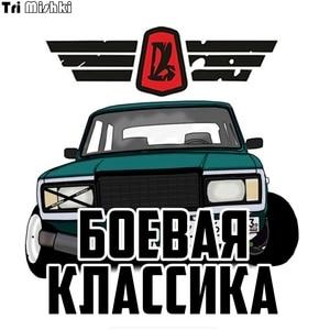 Image 1 - Tri Mishki WCS521 #14x14.7 cm לחימה קלאסי vaz lada צבעוני מדבקה לרכב מצחיק אוטומטי רכב רכב מדבקות