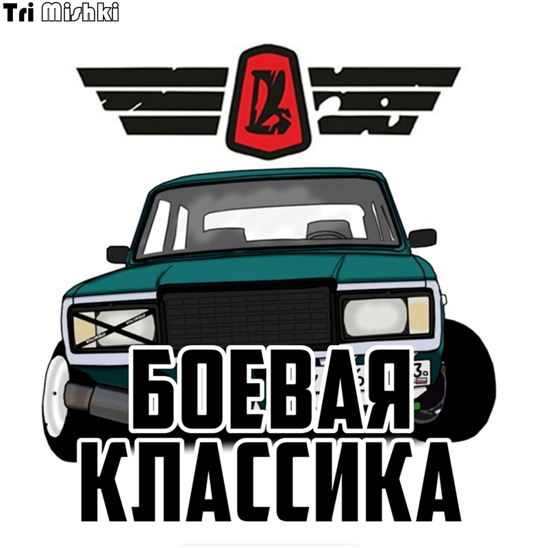 Tri Mishki WCS521# 14x14.7cm Fighting Classic Vaz Lada Colorful Car Sticker Funny Auto Automobile Car Stickers