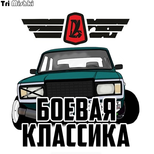 Tri Mishki WCS521# 14x14.7cm fighting classic vaz lada colorful car sticker funny auto automobile car stickers