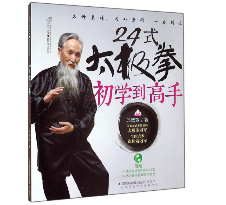 Chinese Tai Chi Taijiquan Book Chinese Kung Fu:24-style Taijiquan From Beginner To Expert With Cd-rom 24 Comic Movements Atlas Office & School Supplies