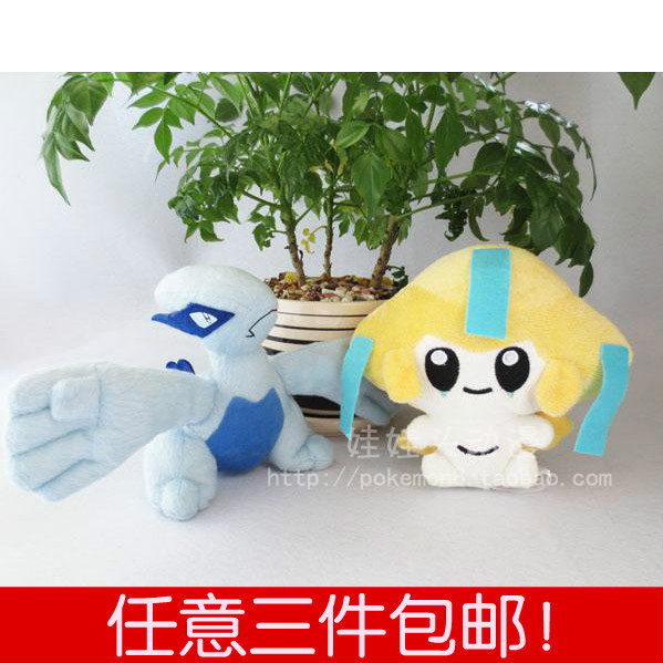 Magic baby model toys model plush doll