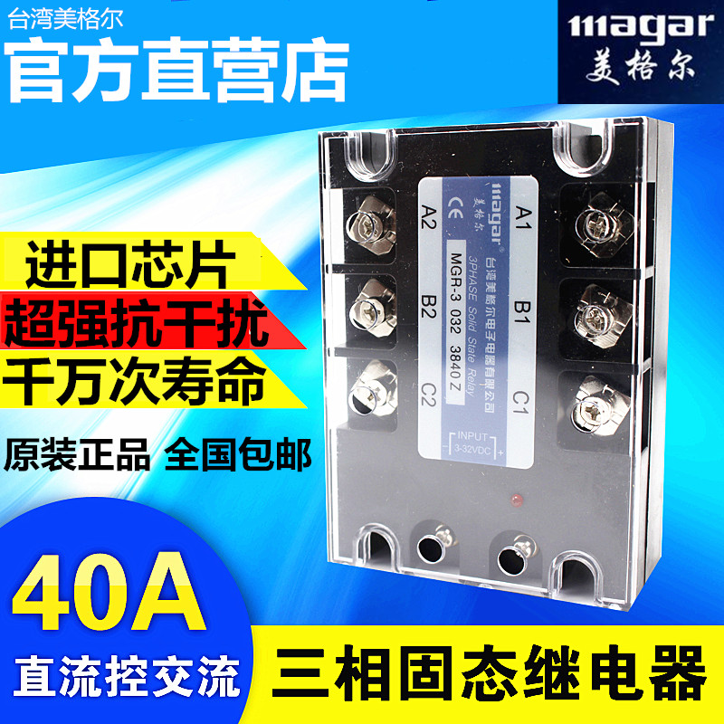 SSR Three Phase Solid State Relay DC Control AC 380V 40A MGR-3 032 3840Z DC-AC high quality ac ac 80 250v 24 380v 60a 4 screw terminal 1 phase solid state relay w heatsink