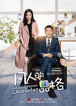 《凡人的品格》2017年中国大陆剧情,爱情电视剧在线观看