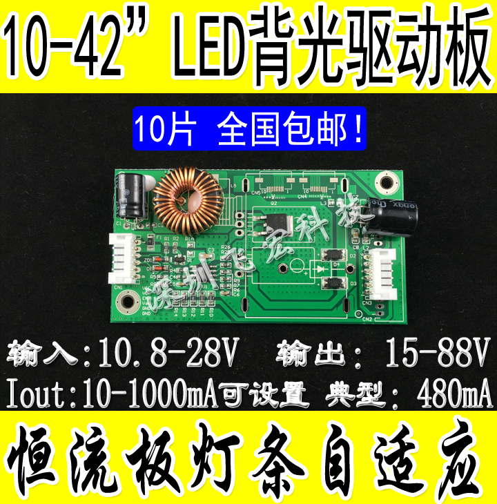 Universal 10-42 inch LED TV backlight LCD TV backlight board constant current plate boost plate backlight drive board