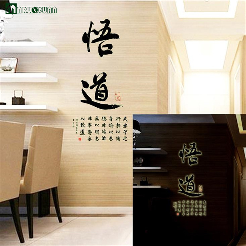 Luminous Paste Enlightenment Chinese Calligraphy Style Home Decor Bedroom Wall Sticker Office Wall Stickers Home Decor