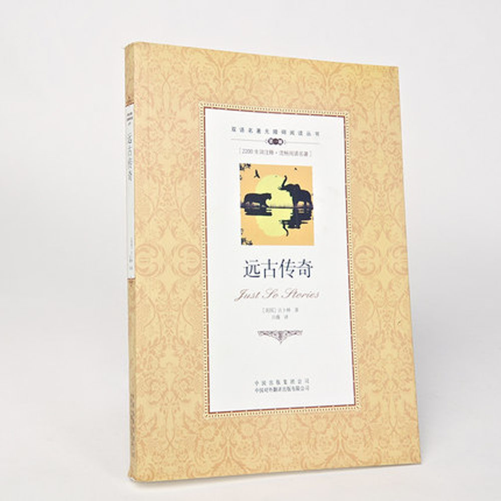 Ancient Legend Bilingual In Chinese And English Novel World Literature Classic Fiction Book