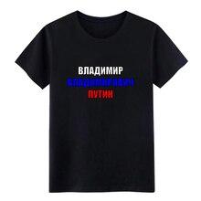 wladimir wladim irowitsch putin russian flag russia t shirt Customized tee shirt S-XXXL Standard Crazy Spring Autumn shirt цена и фото