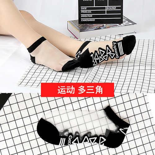 Calcetines de rejilla de seda de malla de encaje sexys de fibra de elasticidad transparente de tobillo de red de hilo fino de mujer Cool calcetines 1 par = 2 piezas TMD01