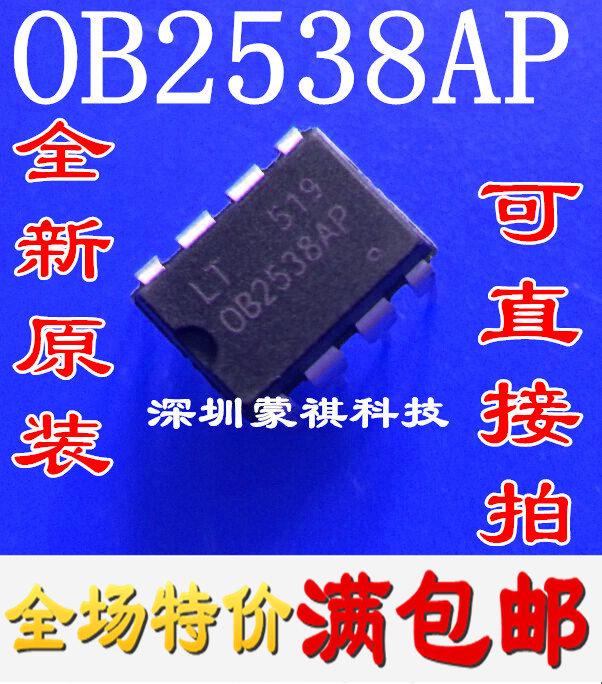 10pcsOB2538 OB2538AP DIP-8 power management IC [real new original! A change is good