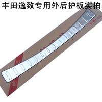 Car styling Stainless Steel Rear Bumper Protector Guard Door Sill Scuff Plate Trim Fit For Toyota Verso 2011 2012 2014