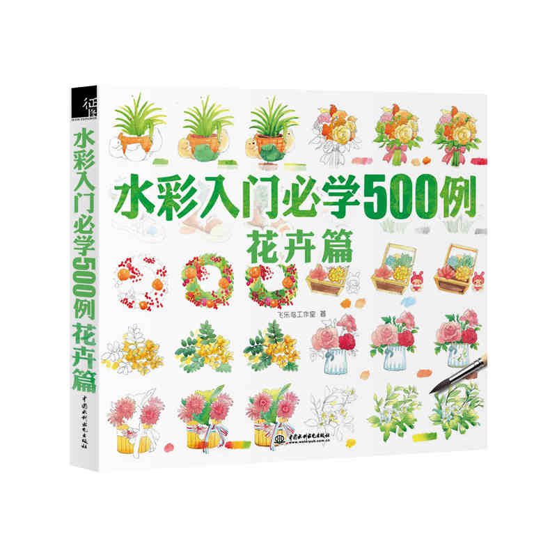 Watercolor tutorial book Chinese water color drawing books for beginners Introduction to Watercolor 500 cases - Flowers an introduction to banking