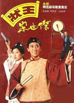 《状王宋世杰》1997年香港悬疑,犯罪,古装电视剧在线观看