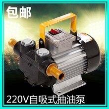 220V Electric 70L/Min 550W Fuel Oil Pump Model ZYB-70