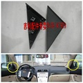 Geely Emgrand 8,EC8,E8,Car door interior triangle cover