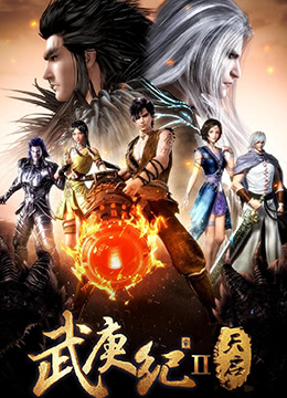 《武庚纪 第二季》2017年中国大陆剧情,动画,奇幻动漫在线观看