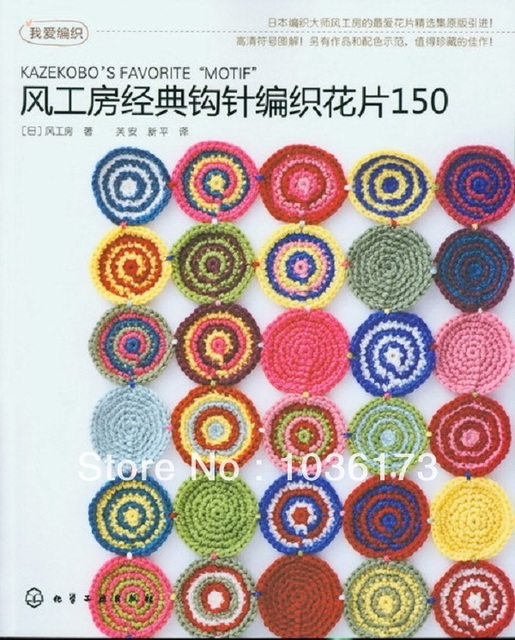 Japanese Craft Knit Crochet Pattern Book Kazekobo Favorite Motif 150