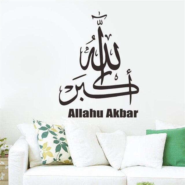 Arabische Muurstickers Kinderkamer.Allahu Akbar Islamitische Muurstickers Quotes Moslim Arabisch