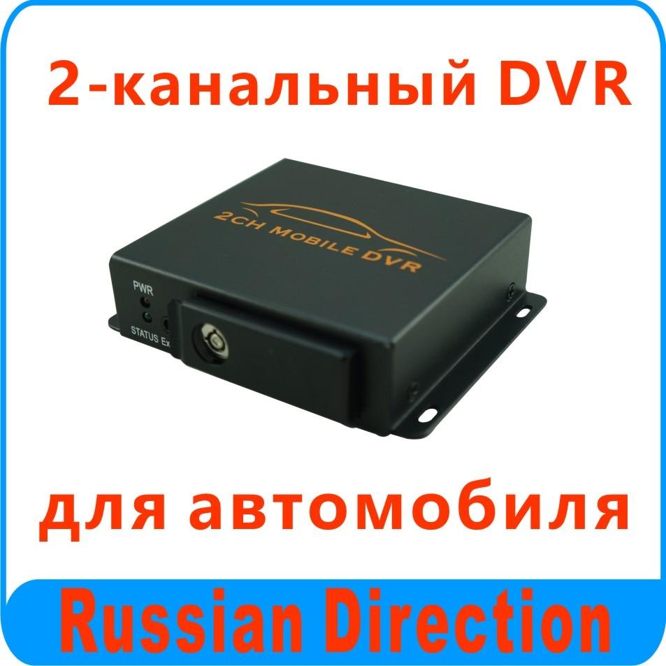 2 channel car black box dvr analog video recorder