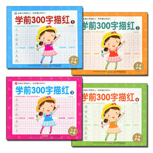 4pcs/set Chinese character han zi exercise book for kids baby children Chinese Coloring copybook for Beginners Early Educational chinese book binding laozi zhuang zi chinese famous masterpiece chinese famous ancient philosopher s work