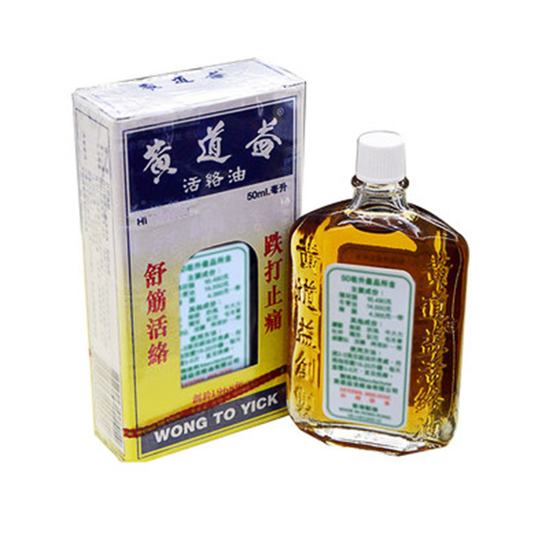 Image 3 - Wong To Yick  Wood Lock Medicated Oil from Solstice Medicine Company 1.7 Oz   50 ml 1 Bottle-in Deodorants & Antiperspirants from Beauty & Health