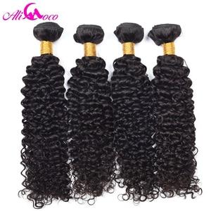 Волосы для наращивания Али Коко, волнистые, 4 пучка, 100% натуральные, не Реми, бесплатная доставка