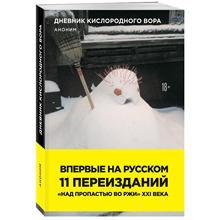 Дневник кислородного вора (978-5-699-99531-8, 240 стр., 18+)