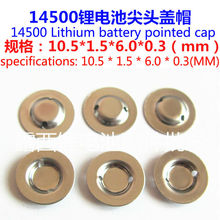 14500 lithium battery anode cap of 5 pointed welding wholesale hat