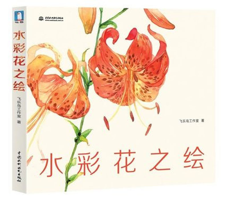 Chinese Coloring Watercolor Flower Painting Drawing Art Books For Adult Children Kids
