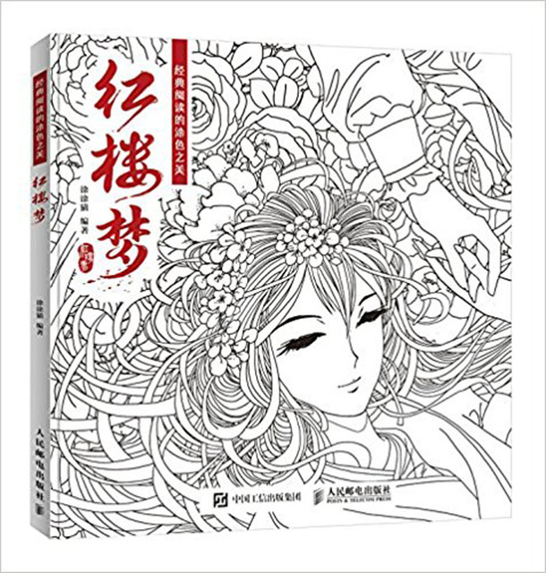 Terem Pencil Drawing - A Dream in Red Mansions Chinese Ancient Style Figure line sketch painting drawing art coloring book 107 Pages