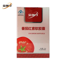 Free shipping lycopene softgels 30 g 60 pcs