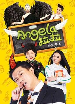 《Angela拉拉》2016年中国大陆剧情,喜剧电影在线观看