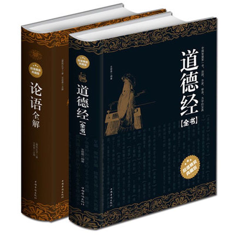 2pcs Laws Divine and Human Tao Te Ching by Lao zi The Analects of Confucius Chinese