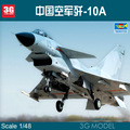 Trumpeter  airplane model Jian Shi 02841 1/48 A Chinese fighter Raptors
