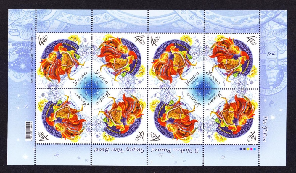 Ukrainian Stamps 2016 Year 2017 Birthday Chicken Specials Tickets Small Edition te0192 garner 2005 international year of physics einstein 5 new stamps 0405