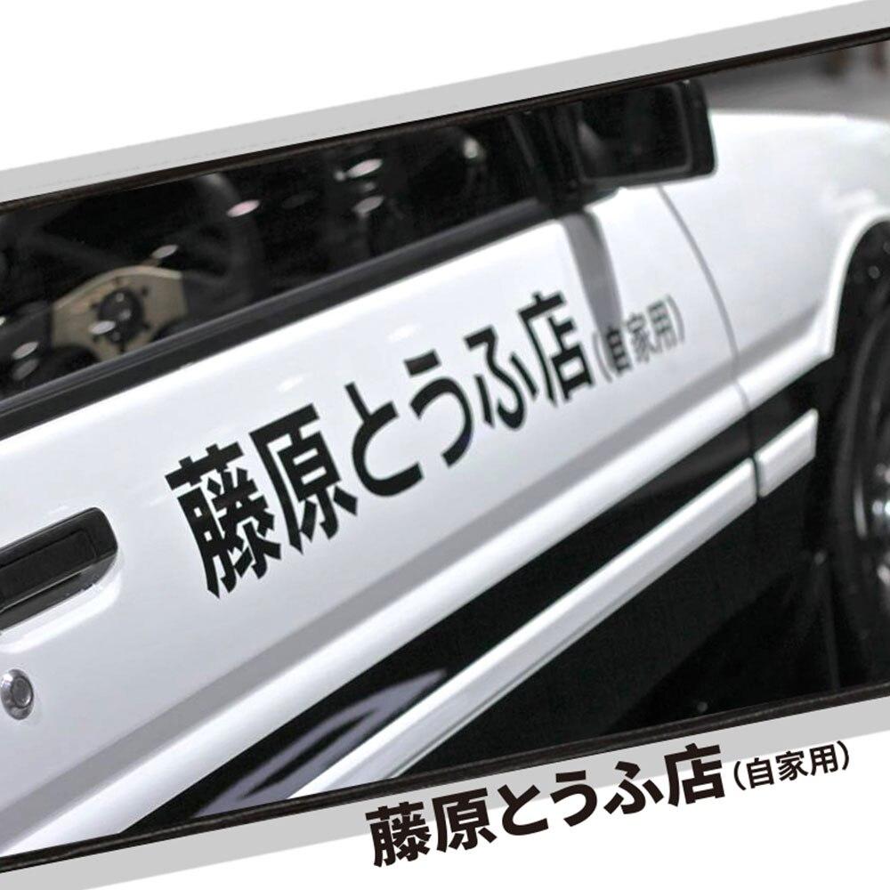1PC Japanese Kanji Car Styling Sticker Initial D Drift Euro Fast Vinyl Car Decal