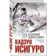 Художник зыбкого мира (Кадзуо Исигуро, 978-5-699-24425-6, 304 стр., 16+)